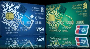 渣打真逸系列信用卡